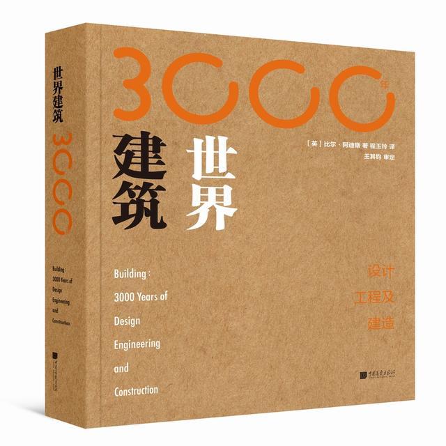 《世界建筑3000年》:几乎每一页都呈现出吸引人的知识