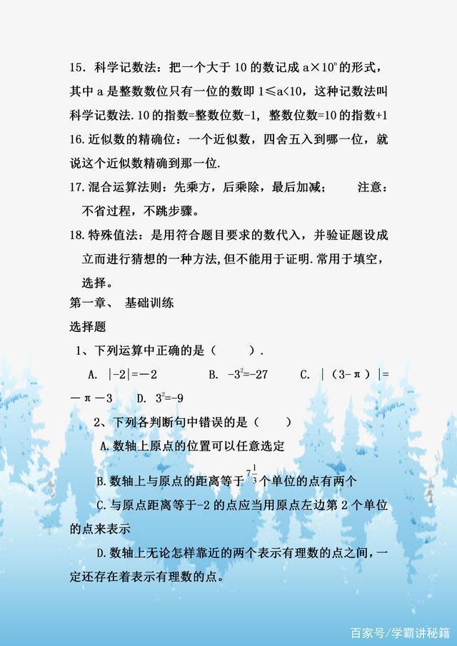 七年级数学上册:分单元知识详细整理,打印一份给孩子复习