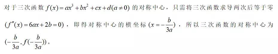 惊叹!用这些大学知识轻松巧解高考数学题!一点不费力