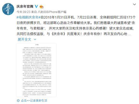 《庆余年》全集遭泄,盗版链接4万条,版权方称已报案